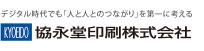 印刷・情報表現のKYOEIDO│協永堂印刷株式会社│