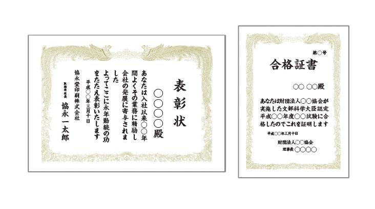 表彰状サンプルイメージ