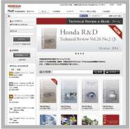 株式会社本田技術研究所様ウェブサイト