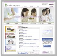 株式会社ランダルコーポレーション様ウェブサイト