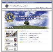 東京シティライオンズクラブ様ウェブサイト