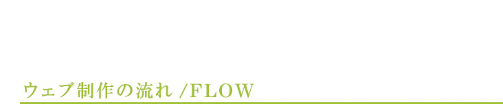 ウェブ制作の流れ/FLOW