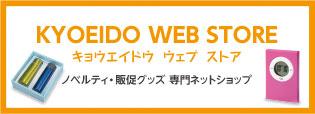 KYOEIDO WEBSTORE