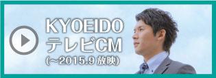 KYOEIDOテレビCM