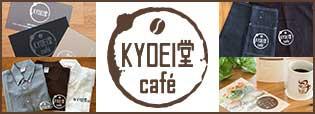 KYOEI堂cafe