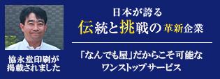 日本が誇る伝統と挑戦の革新企業