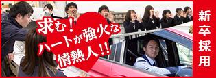 KYOEIDO RECRUIT 2020