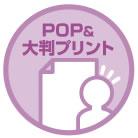 POP・大判印刷